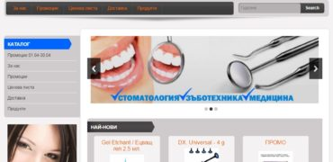 Стоматологични продукти от Меди Дент 2000