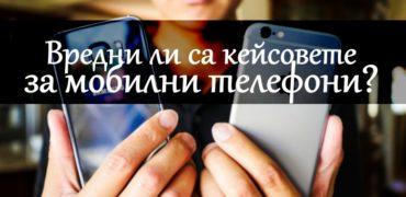 Вредни ли са кейсовете за мобилни телефони?