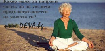 Младост и дълголетие – мъдри съвети от Deva.bg