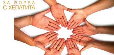 28 юли – Световен ден за борба с хепатита